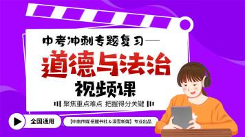 中考冲刺专题复习·道德与法治视频课