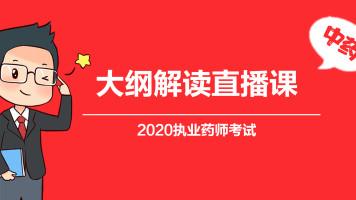 2020执业药师—大纲变化解析(中药)