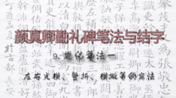 颜真卿勤礼碑笔法11-变化笔法三