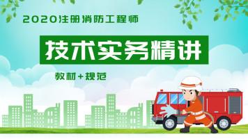 2020注册消防工程师技术实务精讲
