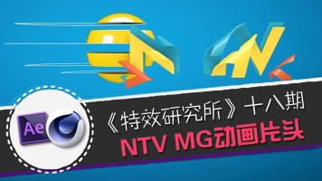 AE C4D教程《特效研究所》18期NTV MG动画教程