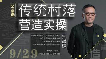 《传统村落营造实操》宋微建老师公益直播课