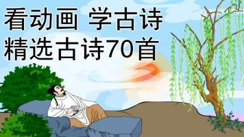 古诗70首动画视频课程小学生123456年级必学唐诗国学学习背诵记忆