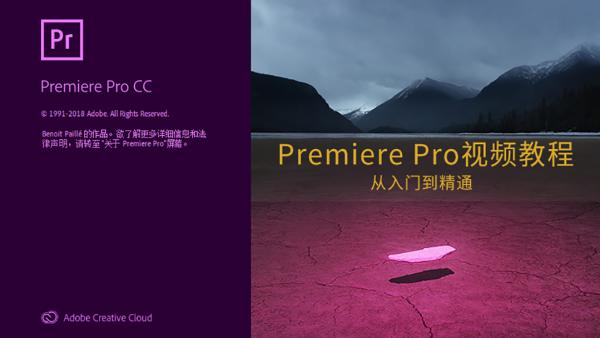 Premiere Pro视频教程