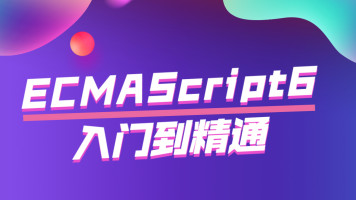 ECMAScript6开发教程 | 前端开发必备