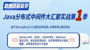 Java分布式中间件大汇聚实战系列一(基于SpringBoot2.0)