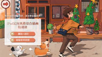 【插画喵-VIP课】定向风格-iPad综合插画特训班(作业点评)