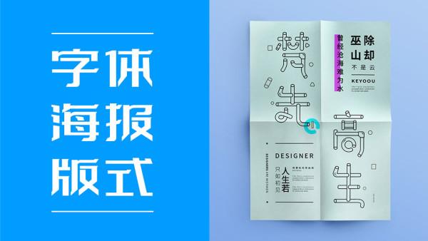 张家佳字体海报书籍封面版式设计课程