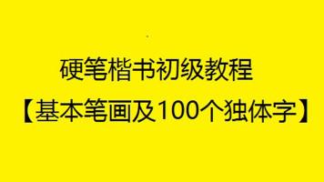 硬笔楷书基本笔画及100个独体字【安富强老师书法课堂】