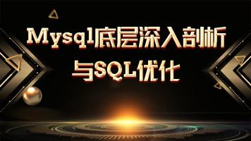 Mysql底层深入剖析与SQL优化【六星教育】