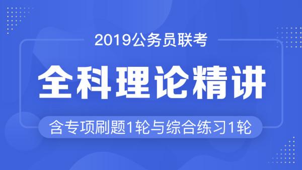 2019联考-全科理论精讲(含部分刷题阶段课程)