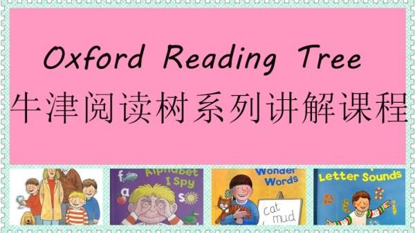牛津阅读树分级读物2阶3阶系列课程