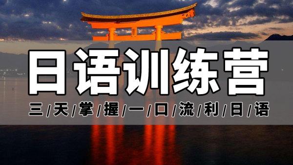 【日语直播课】萌新学日语零基础入门课-三天掌握一口流利日语