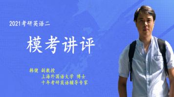 考研英语二全真模考讲评-2021管理类联考-研定教育韩健