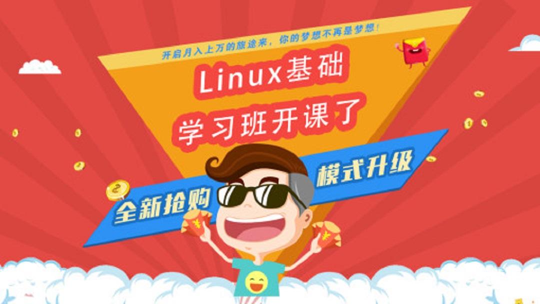 Linux零基础入门视频之你必懂的Linux技术体系