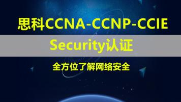 思科CCNA-CCNP-CCIE认证(Security)-全方位了解网络安全