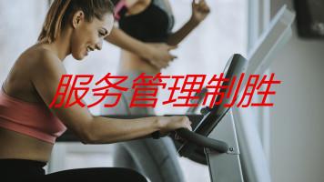 服务管理制胜-青鸟健身