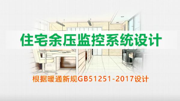 住宅余压监控系统设计  微信联系:435041