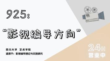 21年艺术学理论-925(编导)