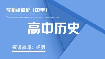 【学程教育】教师资格证—高中历史