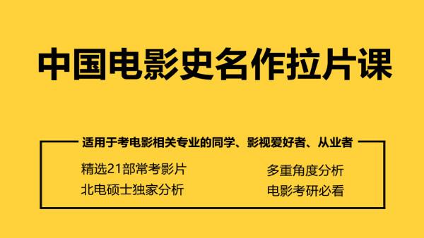 拉片课中国电影史名作精析电影考研必备