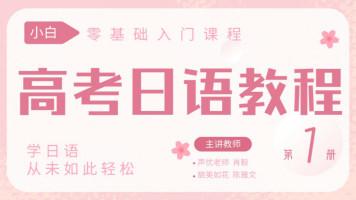 高考日语 | 标准日本语①单词 零基础入门,从小白到日语精英