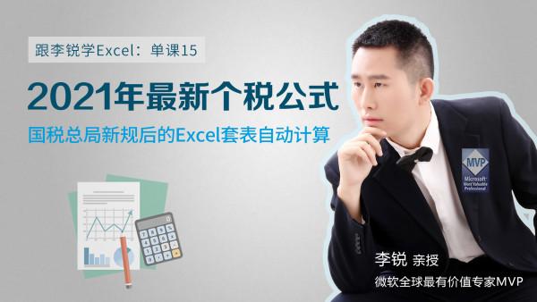 2021年最新个税公式Excel模板