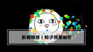 粒子效果制作丨影视特效丨AE教学丨王氏教育集团