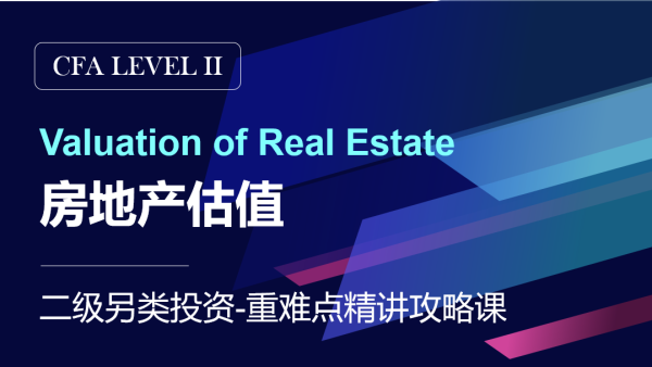 CFA二级重难点精讲攻略-房地产估值