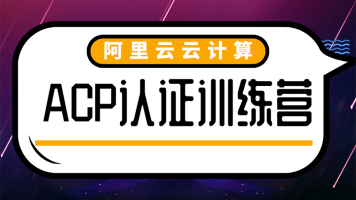 2021云计算ACP认证备考课程