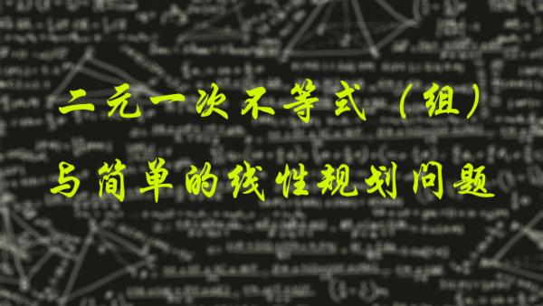 高考知识点之二元一次不等式(组)与简单的线性规划问题