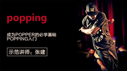 popping街舞机械舞零基础自学快速入门视频教程