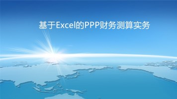 基于Excel的PPP财务测算实务
