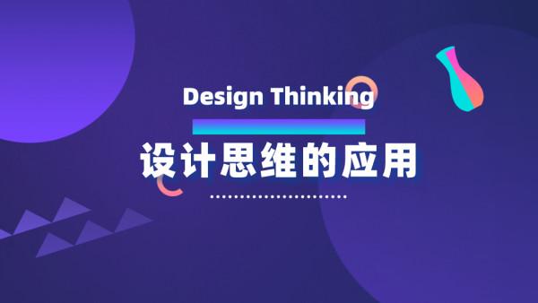 【思博盈通】设计思维的应用