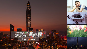 Lightroom摄影后期教程
