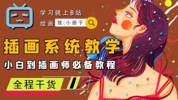 【插画教程合集】零基础入门学习板绘必备课程!