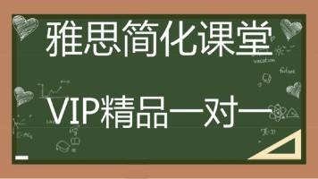雅思VIP精品一对一课程(2)