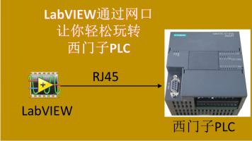 LabVIEW和西门子Smart PLC