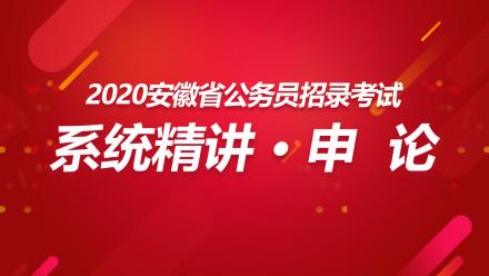 2020安徽公务员《申论》系统精讲