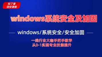 windows系统安全及加固 windows/系统安全/安全加固