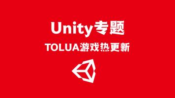 Unity专题-TOLUA热更新
