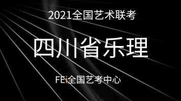 【四川省】2021乐理联考(基础班)