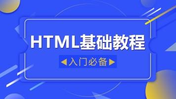HTML基础教程