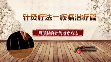 中医针灸疗法:针灸治疗网球肘!