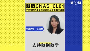 第一期新版CNAS-CL01评审准则的主要修订原则及新旧版本过渡