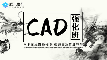 室内设计VIP专属CAD强化班(仁厚教育)