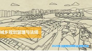 2020年注册城乡规划师职业资格考试城乡规划管理与法规(包过班)
