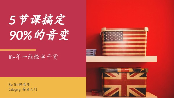 英语入门系列课程(2) 5节课搞定英语单词之间的音变