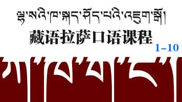 藏语拉萨口语课程(1-10)