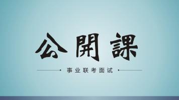 2020年浙江省事业单位联考面试备考指导